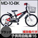 My Pallas(マイパラス) 16インチ子供用自転車 MD-10-BK (ブラック) 補助輪 B...