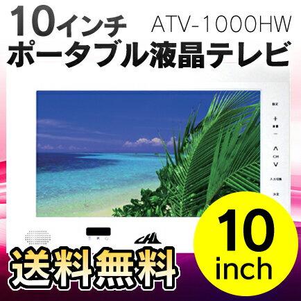 CHL 10型地上デジタルポータブル液晶テレビ AVT-1000HW(ホワイト) LEDバックライト搭載 タッチ...