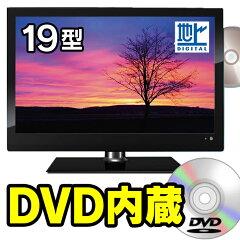 19インチ DVD内蔵一体型TV!! LEDテレビ!!新商品でこの価格は破格です!!!!【送料無料】19型 DVD...