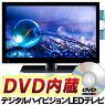 DVDプレイヤー内蔵19V型地上デジタルハイビジョンLED液晶テレビ【WS-TV1955DVB】ブラック
