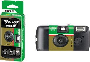 NEW【5個セットで送料無料】フジフイルム 写ルンですシンプルエース(27枚撮り)FUJIFILM使い捨てカメラ LF S-ACE SP FL 27SH 1 冨士フィルム【レターパックでお届け】