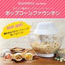 【送料無料】ROOMMATE ポップコーンファウンテン EB-RM29Aパーティ 女子会 ポップコーンマシン ポップコーンメーカー