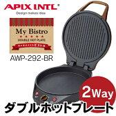【送料無料】APIX(アピックス) MyBistro 2WAYダブルホットプレート AWP-292(BR) 蒸し焼き・両面焼ができる 焼肉 パエリア ピザ 餃子