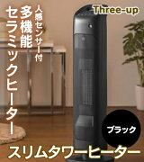 センサー セラミック ヒーター スリムタワーヒーター ブラック リモコン