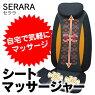 【送料無料】シートマッサージャーセララ(SERARA)058368もみ玉バイブ肩こり腰痛首の疲れマッサージ器マッサージ機クロシオ