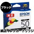 エプソン 純正インクカートリッジ(ブラック) ICBK50【メール便でお届け】【送料無料】