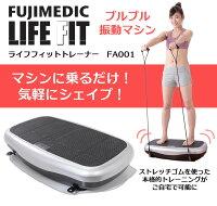 【送料無料】ライフフィットトレーナーFA001(富士メディック)