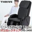 スライヴ マッサージチェア くつろぎ指定席Light 【ブラック】 CHD-3400(K) 軽量コンパクト 全身マッサージ 【送料無料】
