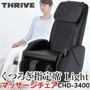 スライヴ マッサージチェア くつろぎ指定席Light 【ブラック】 CHD-3400(K) 軽…