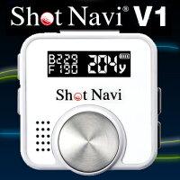 ☆父の日のプゼレントに☆ショットナビV1(ShotNaviV1-BK)【ホワイト】GPSゴルフナビゲーター【高感度GPS搭載・ゴルフナビゲーション】簡単操作・距離計測器【送料無料】