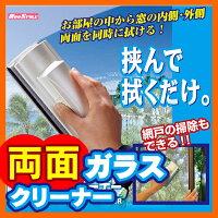 【送料無料!!!!】両面ガラスクリーナー大掃除窓ふき網戸拭きに!!