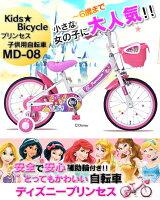 MD-08【NEW】プリンセス子供用自転車16JIS耐振動試験合格品ディズニー人気キャラクターキッズサイクル