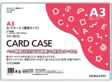 コクヨ/ハードカードケース(硬質) 再生PET A3/クケ-3013【ココデカウ】