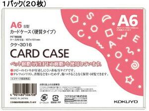 コクヨ/ハードカードケース A6 20枚/クケ-3016