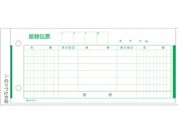 ヒサゴ/振替伝票 単式 300枚/3