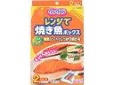 旭化成/クックパー レンジで焼き魚ボックス 2切れ用 2ボックス入