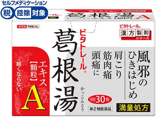 第2類医薬品 薬)御所薬舗/ビタトレール葛根湯エキス顆粒A(満量処方)30包