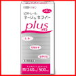 【第3類医薬品】薬)日本ビタミン化学/ビタトレール ネージュホワイトプラス 240錠