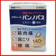 【第3類医薬品】薬)大協薬品/ビタトレール 鎮痛・消炎プラスター バンノパス 140枚