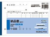 コクヨ/3枚納品書 請求付 50組/ウ-333N