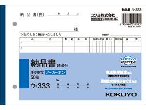 【送料290円 2900円以上で送料無料】コクヨ/3枚納品書 請求付 50組/ウ-333N