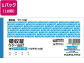コクヨ/複写領収証 バックカーボン 10冊/ウケ-1097N