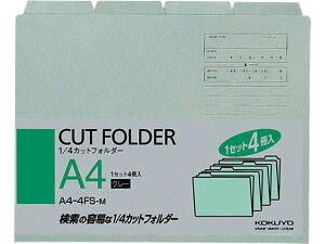 【送料290円 2900円以上で送料無料】コクヨ/1/4カットフォルダー A4 4枚 グレー/A4-4FS-M