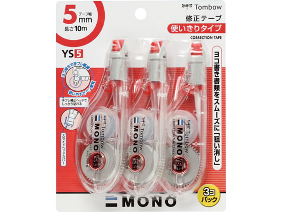 トンボ/修正テープモノYS5.0mm 3個パック/KCA-326