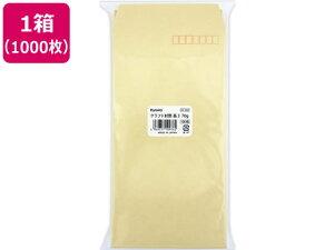 【送料無料】【平日即日発送】クラフト封筒 長3 70g/m2 1000枚/フ-604