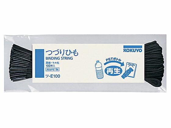 コクヨ『つづりひもセル先再生PET製450mm100本入(ツ-E100)』