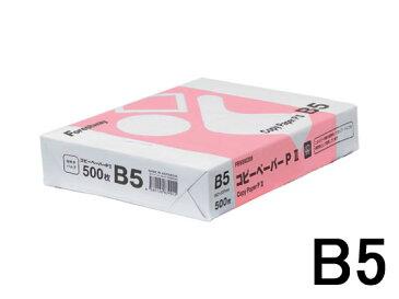 Forestway/コピー用紙PII B5 500枚