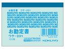 コクヨ BC複写領収証(スポットタイプ) 小切手判 二色刷り バックカーボン 50組 ウケ−390 1セット(10冊)