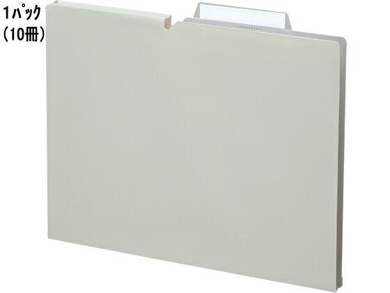 コクヨ/個別フォルダー〈NEOS〉PP A4 マチ15mm オフホワイト 10冊