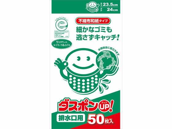 水まわり用品, 水切りネット・水切り袋 UP! 50DSH-50C