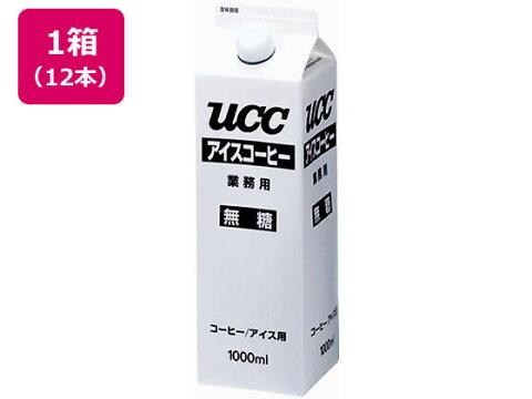 UCC/アイスコーヒー業務用無糖1000ml 12本/520009
