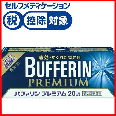 頭痛にバファリン ・ 各種 ◆ 税込 ¥ 1,900 円以上 購入 で 送料無料 ◆