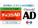 【第(2)類医薬品】薬)エーザイ/チョコラAD 50カプセル