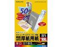 コクヨ/カラーレーザー&カラーコピー用紙 厚紙用紙 B5 100枚/LBP-F32