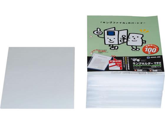 キングジム/キングホルダー(マチ付) A4タテ 2穴 乳白 100枚【ココデカウ】
