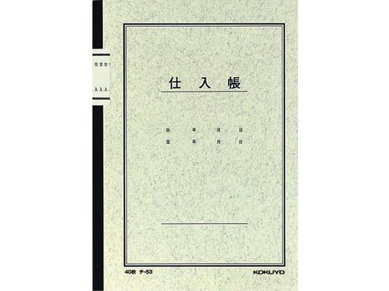 コクヨ/ノート式帳簿 仕入帳 A5 25行 40枚/チ-53N【ココデカウ】
