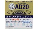 【第3類医薬品】薬)ロート製薬/メンソレータムAD20 クリーム 70g【ココデカウ】