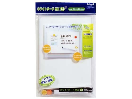 マグエックス/ホワイトボードMX A4サイズ/MXWH-A4【ココデカウ】