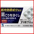 【第(2)類医薬品】薬)小林製薬/コリホグス 16錠