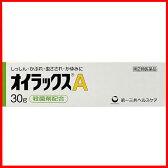 【第(2)類医薬品】薬)第一三共/オイラックス A 30g