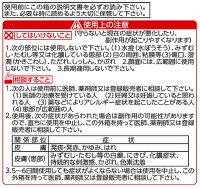 【第(2)類医薬品】第一三共/マキロンパッチエース24枚