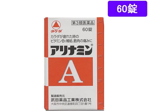 第3類医薬品 薬)タケダ/アリナミンA60錠
