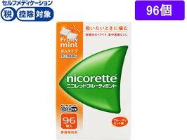 【第(2)類医薬品】武田薬品/ニコレットフルーティミント96個