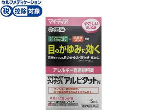 【第2類医薬品】タケダ/マイティアアイテクトアルピタットN(花粉症の市販薬)