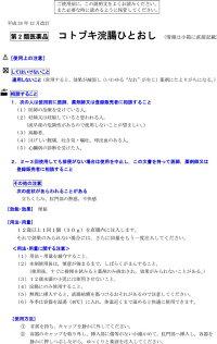 【第2類医薬品】ムネ製薬/コトブキ浣腸ひとおし30g×10個
