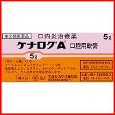 【第(2)類医薬品】★薬)ブリストルマイヤーズ/ケナログA 口腔用軟膏 5g